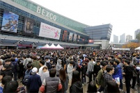BEXCO - Busan Exhibition & Convention Center