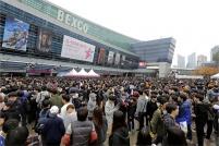 BEXCO - Busan Exhibition & Convention Center